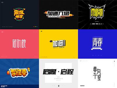 字体设计汇总01(Chinese Fonts) 视觉 品牌 collection color brand 字体设计 标识 商标 中文 word font logo visual