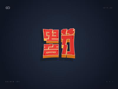 电音节(Electronic music festival) branding color visual 字体设计 标识 商标 中文 font word logo