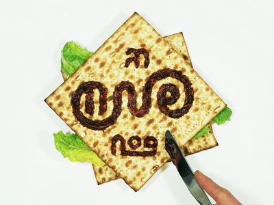 Happy Passover! matzah matza פסח pesach passover hebrew lettering foodtype food typography