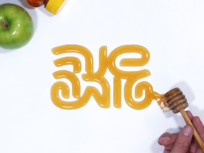 Shana Tovah lettering 🍯 דבש שנה טובה food type honey instagram shana tovah new year hebrew
