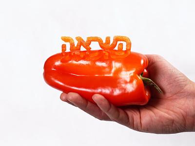 Enonspiration #17 🌶 🌶 lettering food lettering red pepper enon hebrew food type pepper inspiration