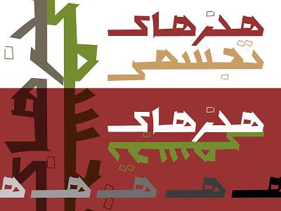 Imagination Art Poster In Farsi logotypes farsi logo farsi logotype persian typography logo persian logo illustration