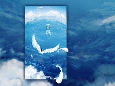 Plough through soar sky height flight clouds illustration splash screen