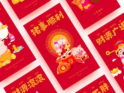 Spring Festival lunar year of pig illustration