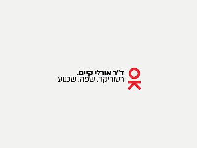 Dr. Orly Kayam Logo logo icon ui ligature