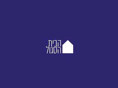 The Purple House Logo narrow hebrew type hebrew metro ui metro flat 2018 design house icon