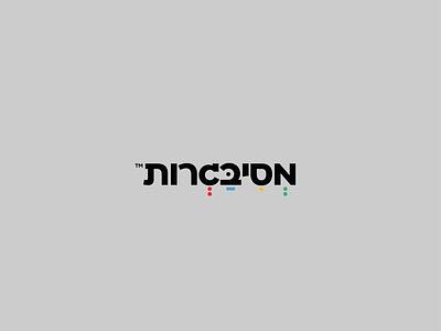 Mesibagrut Logo logo hebrew type hebrew bold 2018 teaching learning platform education teens
