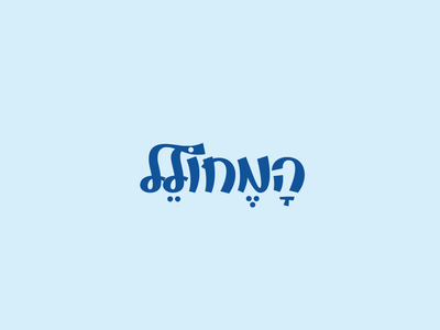 Hamecholel Logo logotype icon design branding logo handwritten 2019 hebrew type hebrew jewish