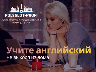Poster for online school
