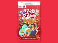 September Super Brand Festival——Baidu takeout APP