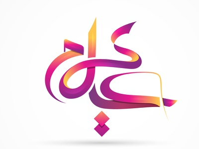 Aleem Arabic Calligraphy colorful calligraphy arabic name