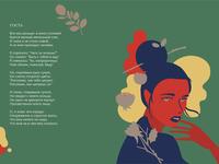 Illustrations to the poems of Anna Akhmatova