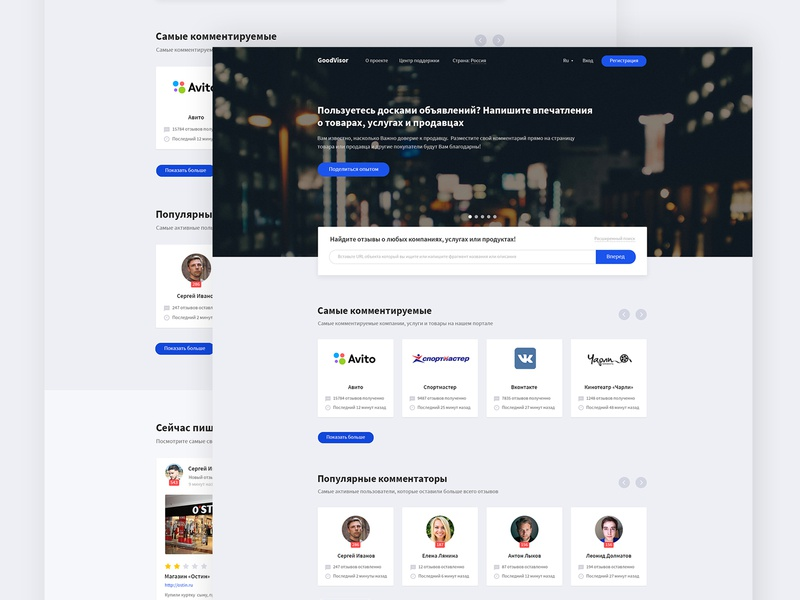 Homepage for feedback portal graphic website homepage design interface ui