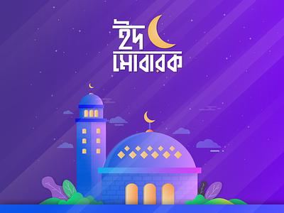 Eid Mubarak al-fitr islam ramadan muslim illustrations mubarak eid
