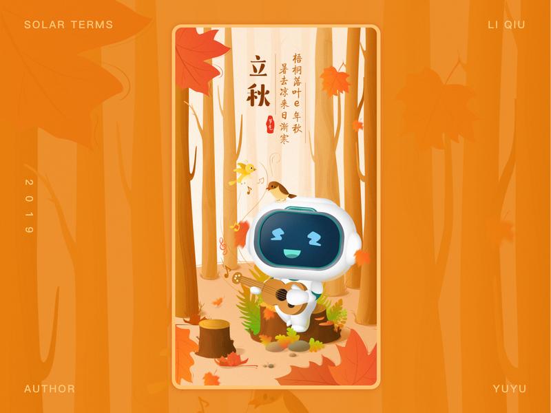 Liqiu autumn design illustration