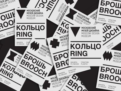 Souvenir labels for Moscow Design Museum mdm label