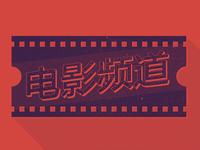 At The Movies: China