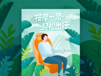 illustration about a massage car mat  share program