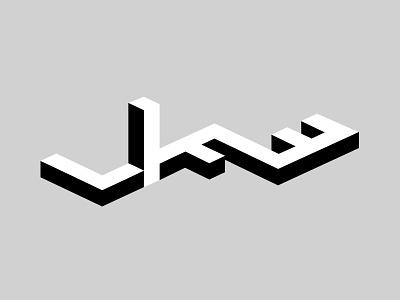 Life minimal vector branding typography logodesign design simple logo