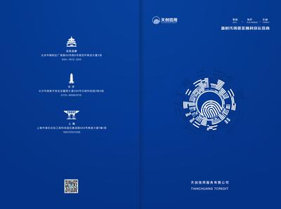 宣传册-Brochure