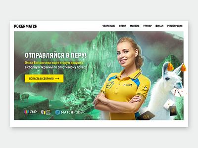 Pokermatch Challenge Poker Landing Page poker yellow ui ux landing page landing design