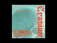 081. Cranium