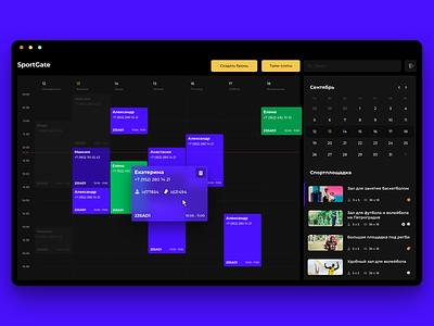 SportGate Dashboard admin panel sport planner planning event schedule typography desktop calendar clean data dashboard web interaction ux ui