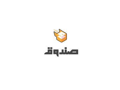 Logo - Arabic typography  delivery s branding cube typography arabic box logo