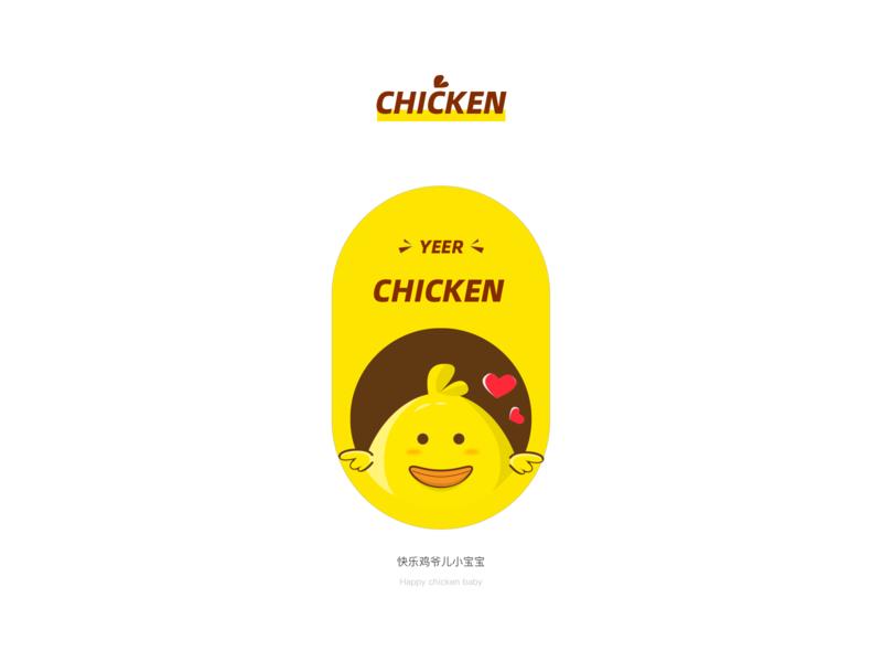 chicken小鸡爷