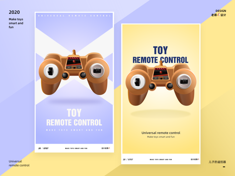 Remote control layout3