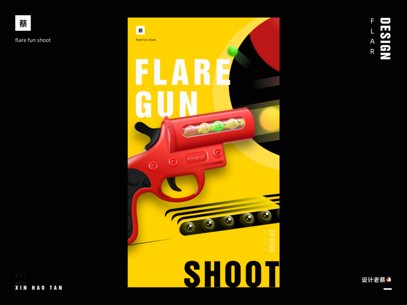 Flare promotion poster