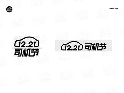 滴滴1221司机节 logo