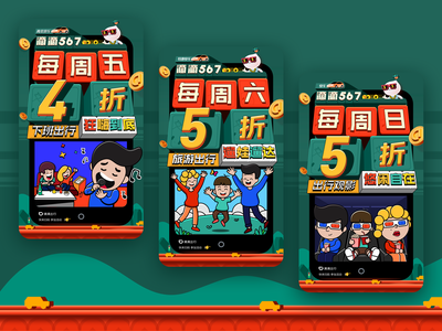 滴滴567福利周品牌系列概念海报 ui