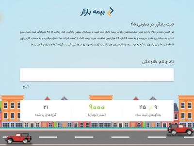 Landing Page - Taavoni 45 Bimebazar animation css3 user interface ux ui design ui landing bimebazar landing page
