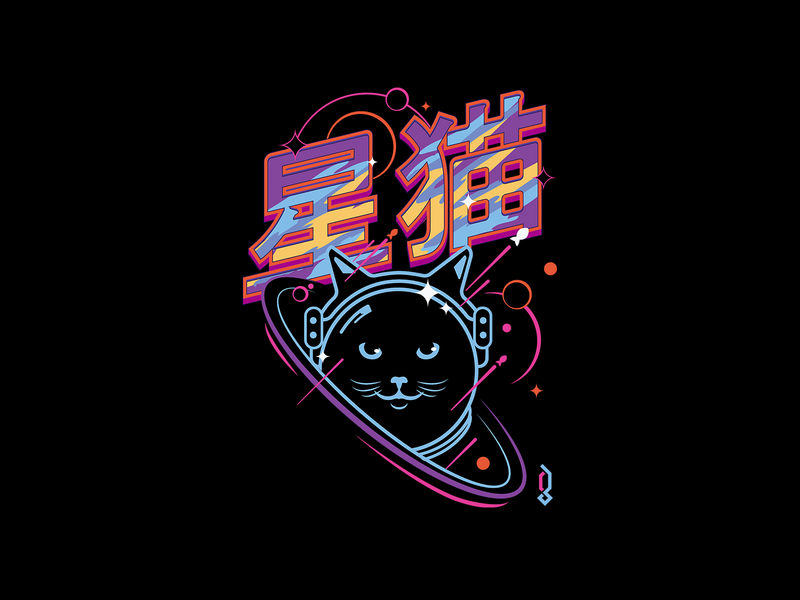 STAR CAT II moon graphicdesign graphicblack merch tshirt kanji kawaii japanese meme cats spaceship comet planets solar system universe astronaut spaceman space galaxy star