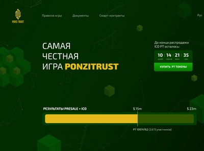 Ponzi Trust