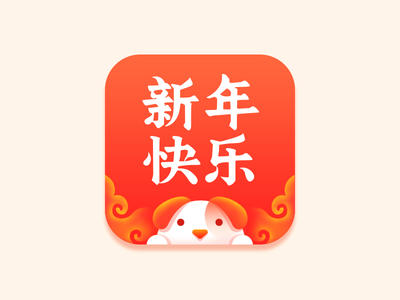 Chinese New Year cute happy app icon year new chinese dog