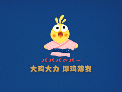 バババのバ——Good Luck to the Year of Rooster
