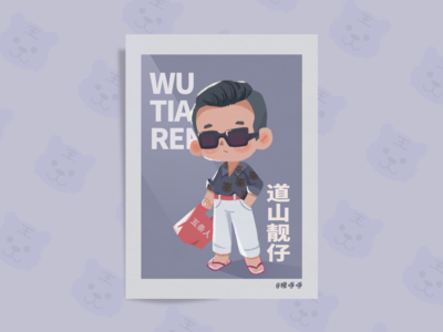 五条人WUTIAOREN-阿茂Q版小画 chibi character illustration