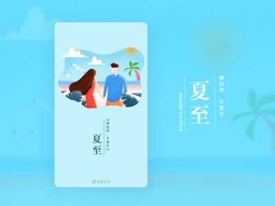 Splash Screen-Summer Solstice 夏至