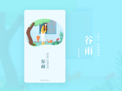 Splash Screen-Grain Rain 谷雨