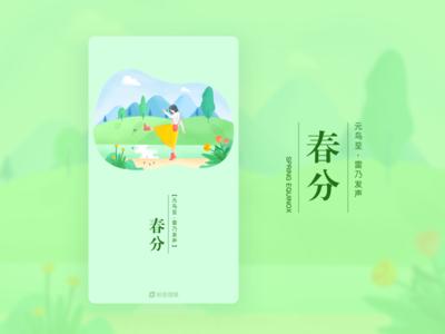 Splash Screen-Spring Equinox 春分闪屏