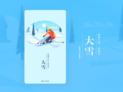 Splash Screen-Great Snow 大雪闪屏