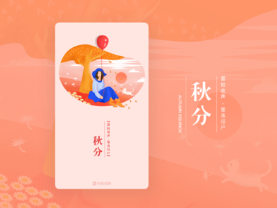 Splash Screen-Autumnal equinox 秋分闪屏