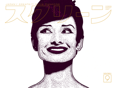 Audrey Hepburn before and after before after actress hepburn monochromatic portrait illustration portrait screen magazine screen audrey hepburn girl vector illustration