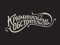 Lettering for a show bill