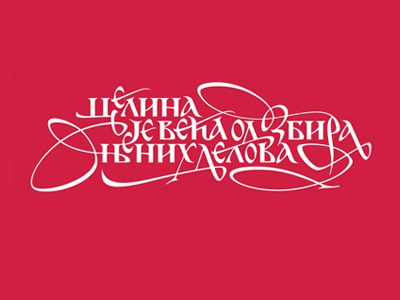 Lettering for tattoo lettering calligraphy ustav tattoo cyrillic