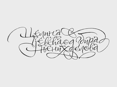 Sketch for tattoo lettering calligraphy tattoo