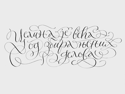 Sketch for tattoo   кириллица каллиграфия calligraphy tattoo lettering cyrillic