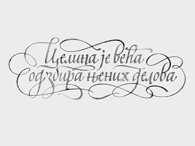 Sketch for tattoo lettering calligraphy tattoo кириллица cyrillic каллиграфия